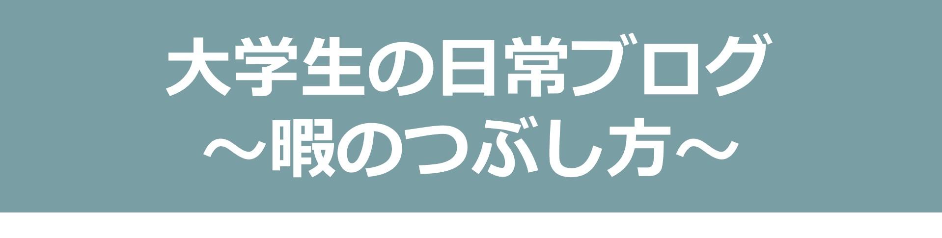 大学生の日常ブログ~暇のつぶし方~